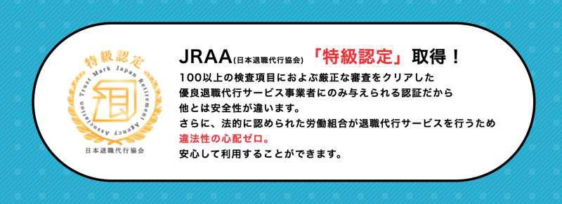 メリット①:JRAA特急認定、メディア掲載実績も豊富