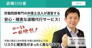 【退職代行】退職110番の口コミ・評判。労働問題のプロにおまかせ!