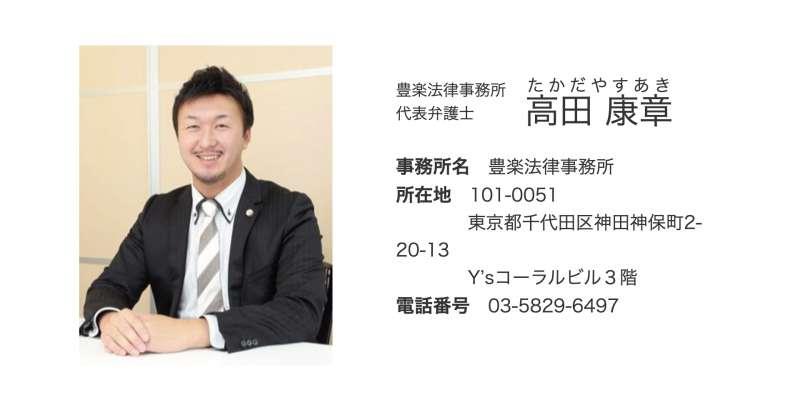 退職代行NEXTの弁護士、高田康章